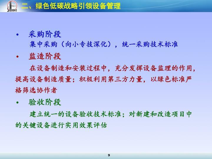 二、绿色低碳战略引领设备管理