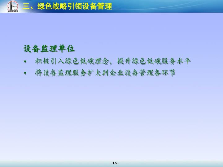 三、绿色战略引领设备管理