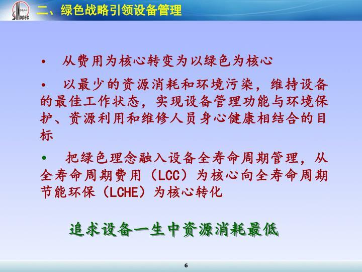 二、绿色战略引领设备管理