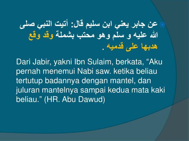 عن جابر يعني ابن سليم قال: أتيت النبي صلى الله عليه و سلم وهو محتب بشملة