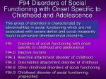 f94 disorders of social functioning with onset specific to childhood and adolescence