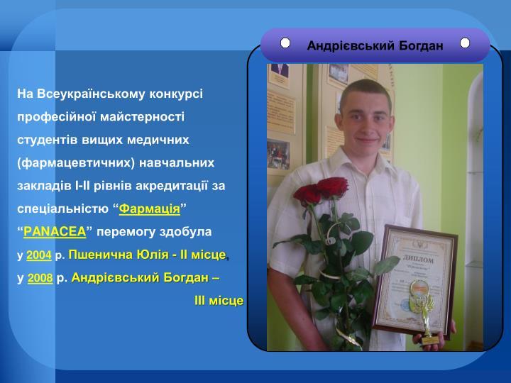 На Всеукраїнському конкурсі професійної майстерності студентів вищих медичних (фармацевтичних) навчальних закладів І-ІІ рівнів акредитації за спеціальністю