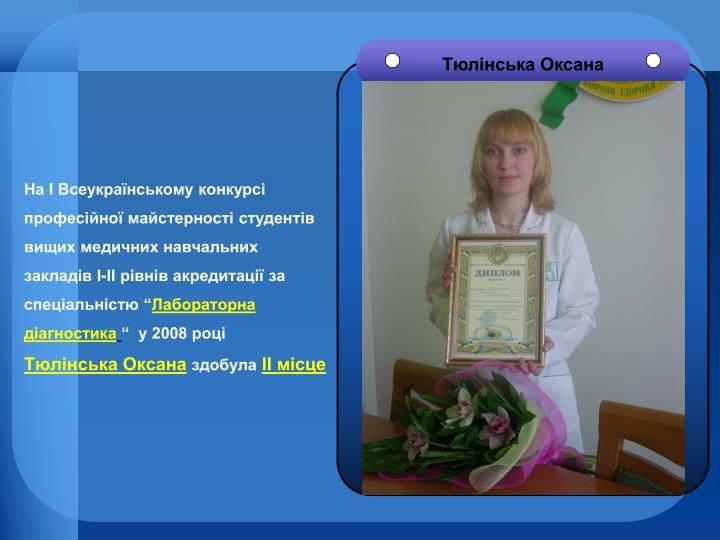 На І Всеукраїнському конкурсі професійної майстерності студентів вищих медичних навчальних закладів І-ІІ рівнів акредитації за спеціальністю