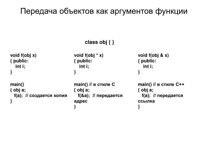 Передача объектов как аргументов функции
