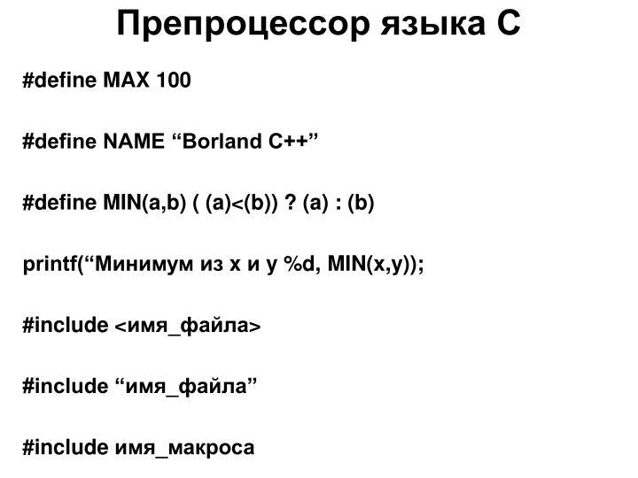 Препроцессор языка С