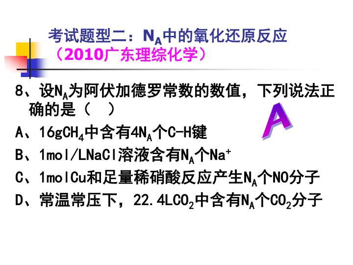 考试题型二:N