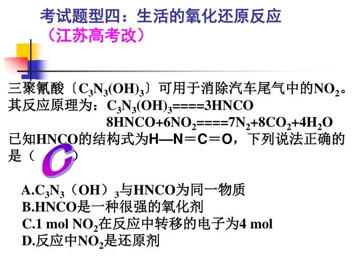 考试题型四:生活的氧化还原反应