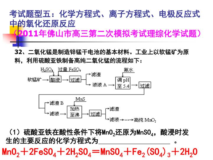 考试题型五:化学方程式、离子方程式、电极反应式中的氧化还原反应