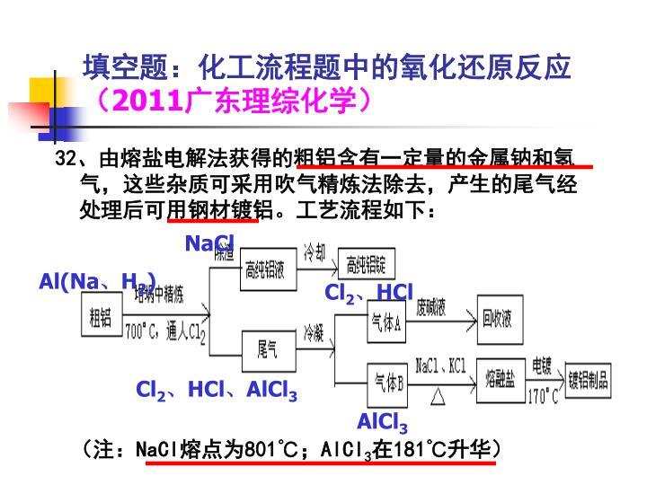填空题:化工流程题中的氧化还原反应