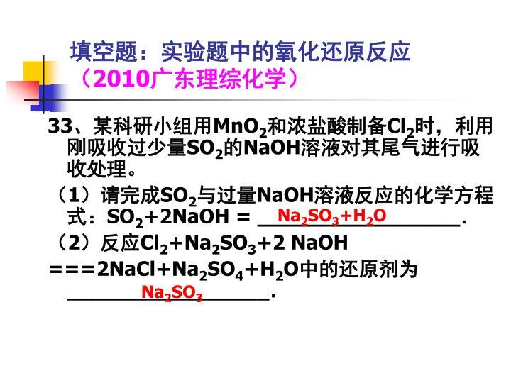 填空题:实验题中的氧化还原反应