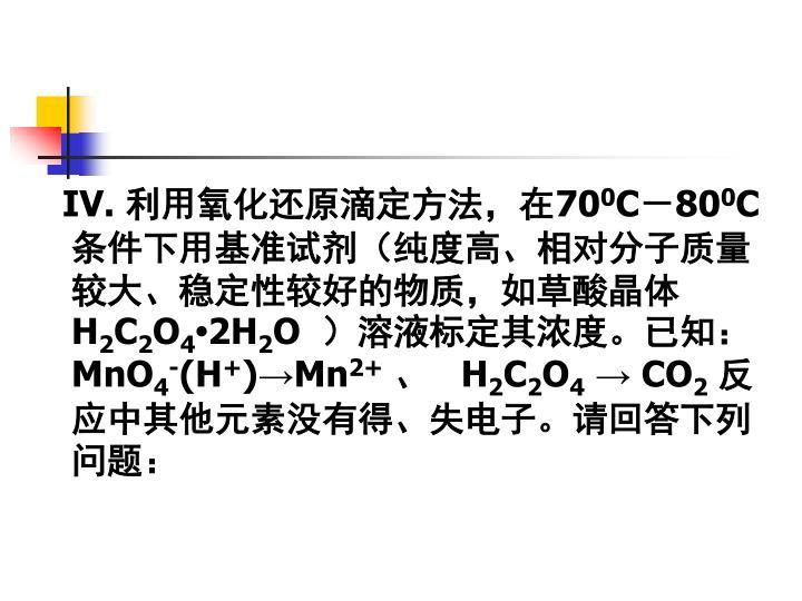 IV. 利用氧化还原滴定方法,在70