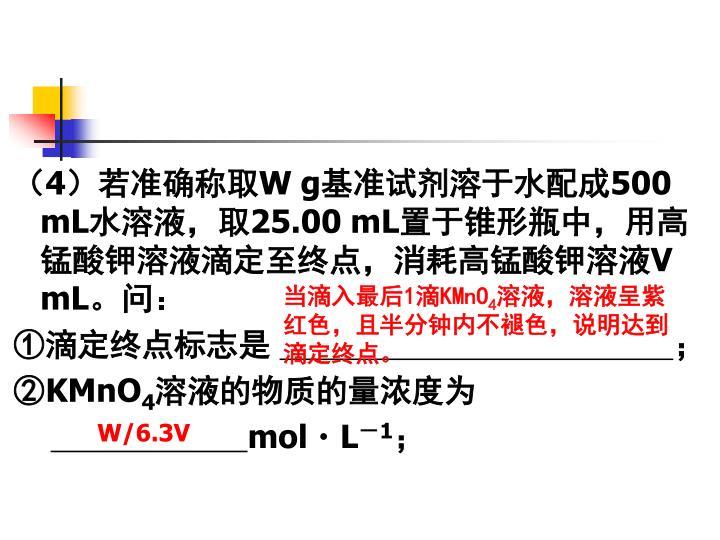 (4)若准确称取W g基准试剂溶于水配成500 mL水溶液,取25.00 mL置于锥形瓶中,用高锰酸钾溶液滴定至终点,消耗高锰酸钾溶液V mL。问: