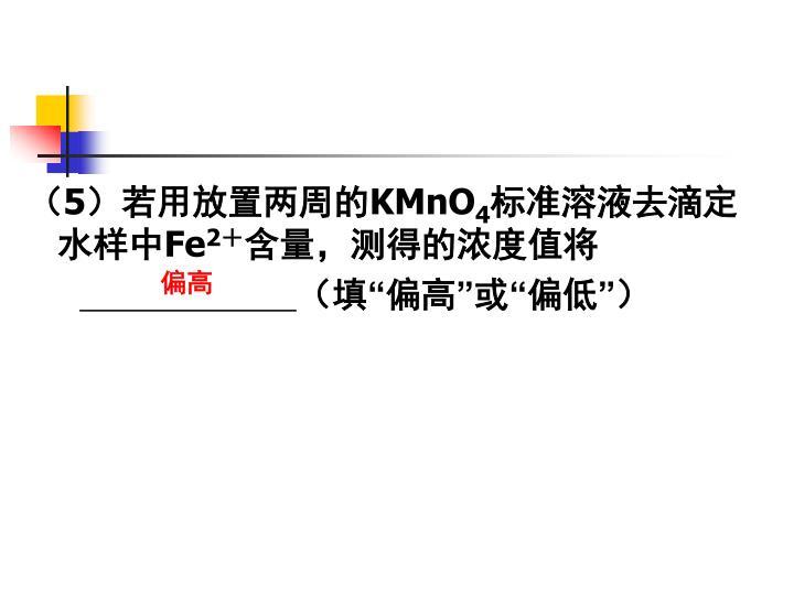 (5)若用放置两周的KMnO