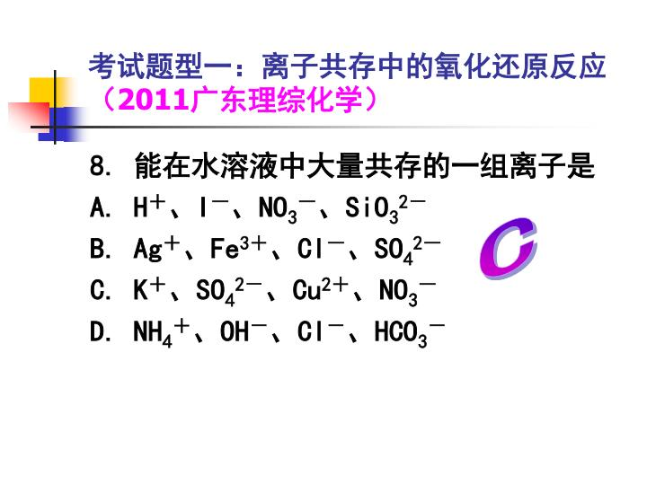 考试题型一:离子共存中的氧化还原反应