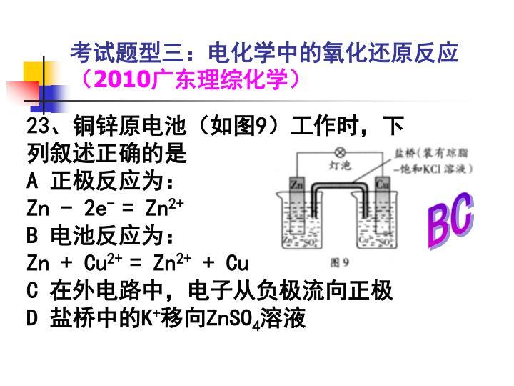 考试题型三:电化学中的氧化还原反应