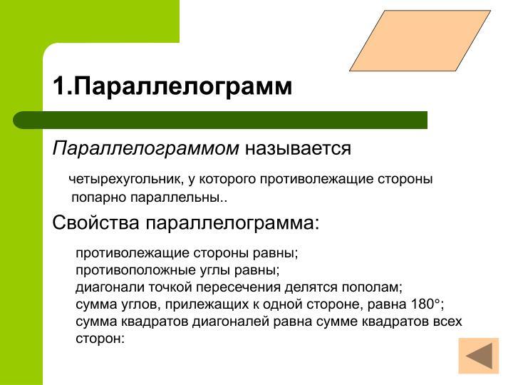 1.Параллелограмм