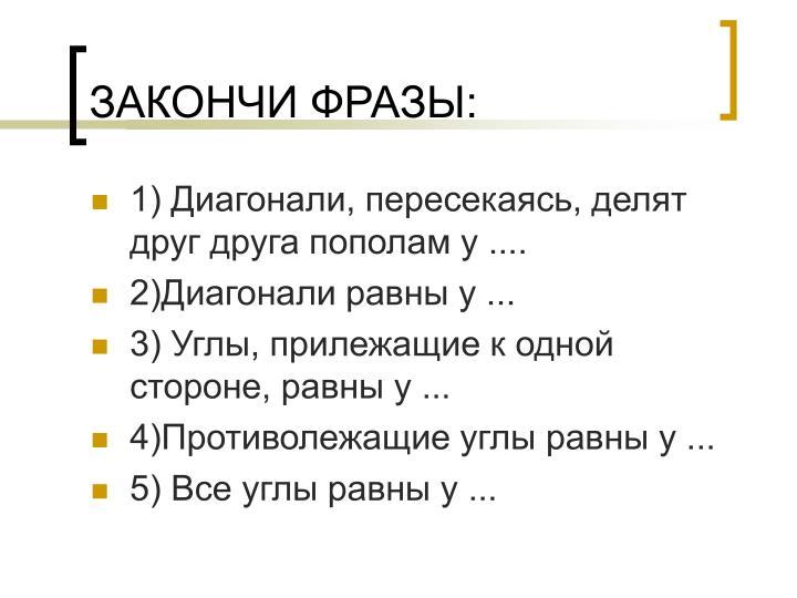 ЗАКОНЧИ ФРАЗЫ: