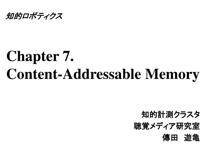 Chapter 7 content addressable memory