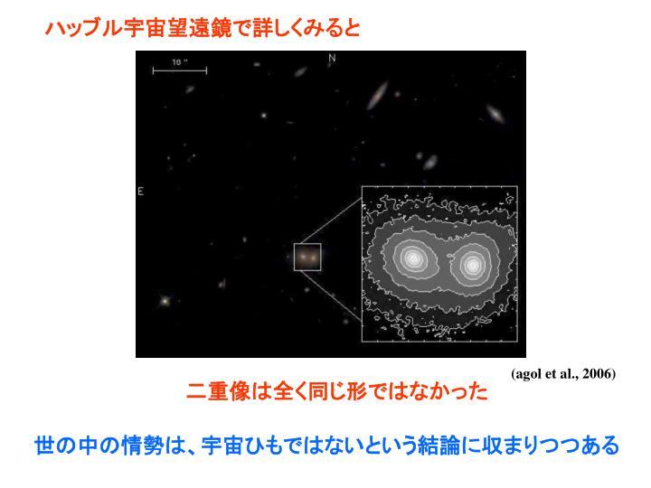ハッブル宇宙望遠鏡で詳しくみると