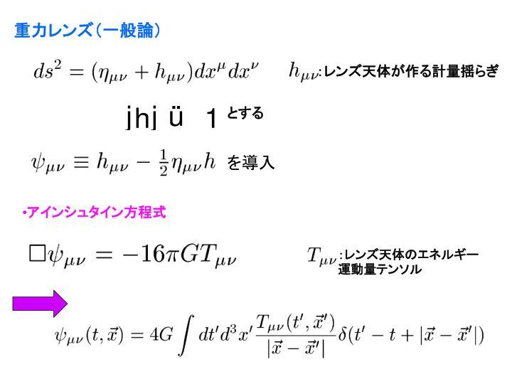 重力レンズ(一般論)