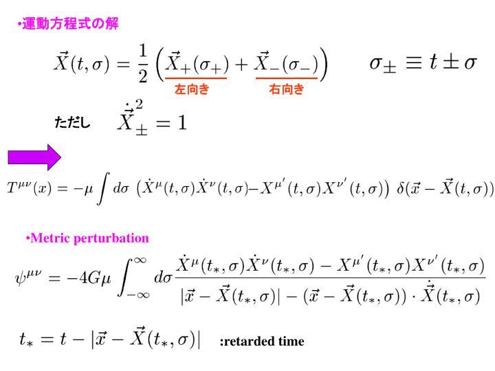 運動方程式の解