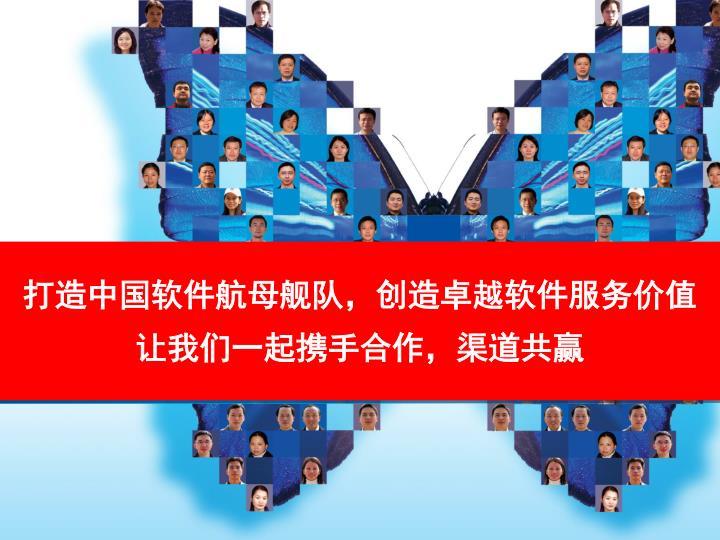 打造中国软件航母舰队,创造卓越软件服务价值