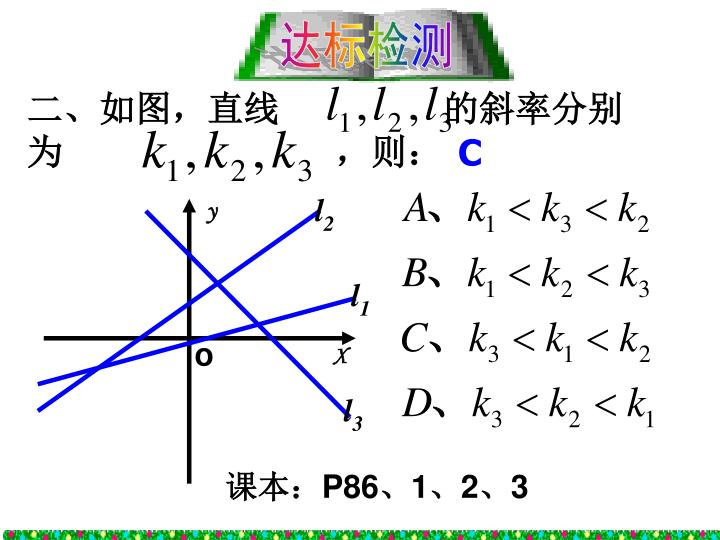二、如图,直线         的斜率分别