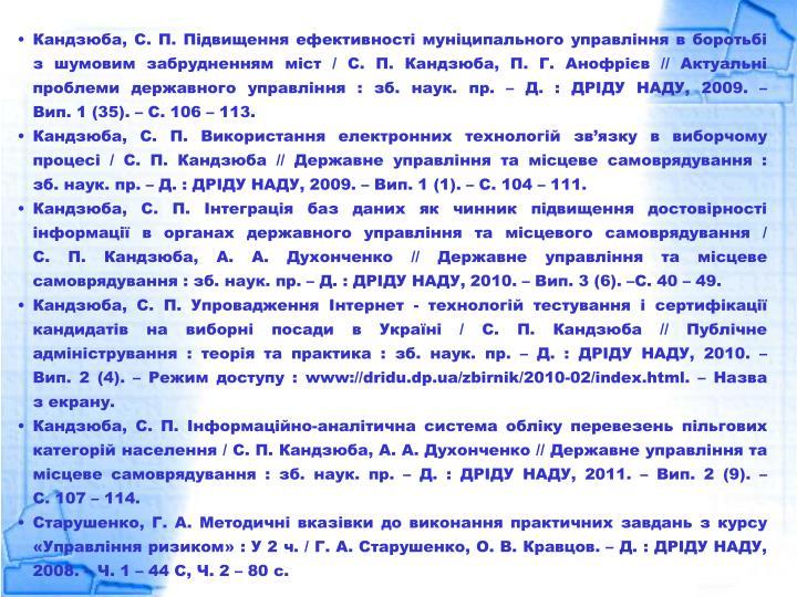 Кандзюба, С. П. Підвищення ефективності муніципального управління в боротьбі