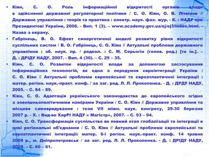 Кіян, С. О. Роль інформаційної відкритості органів влади