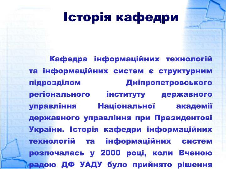 Історія кафедри