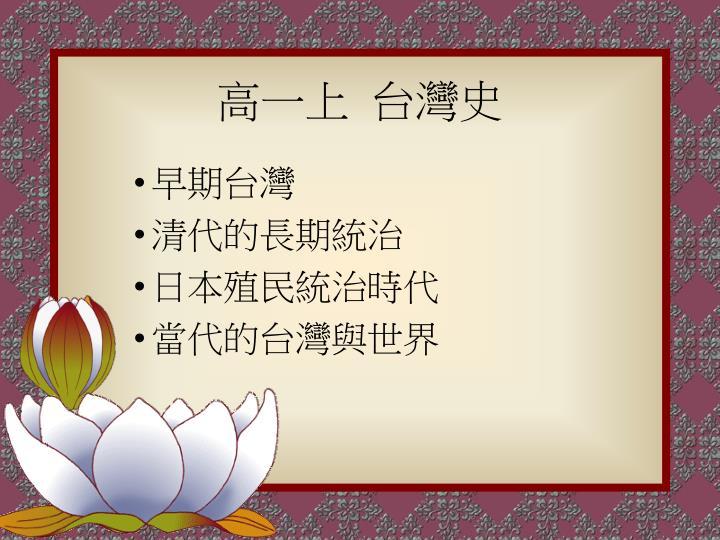 高一上  台灣史