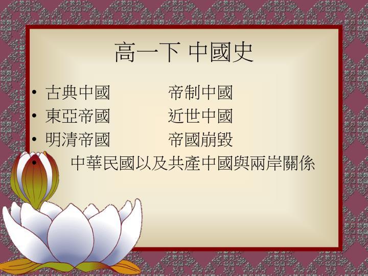 高一下 中國史