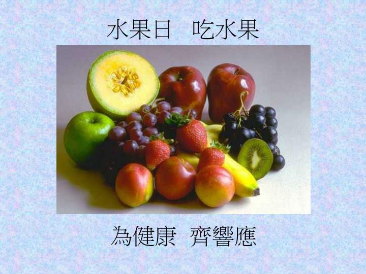 水果日   吃水果