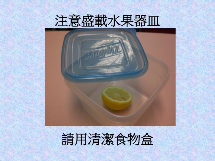 注意盛載水果器皿