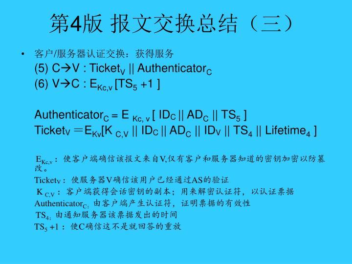 第4版 报文交换总结(三)