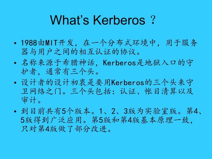 What's Kerberos ?