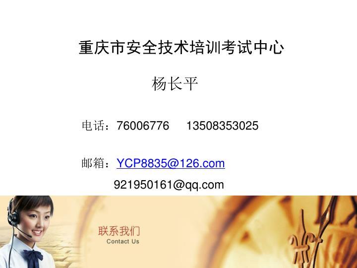 重庆市安全技术培训考试中心