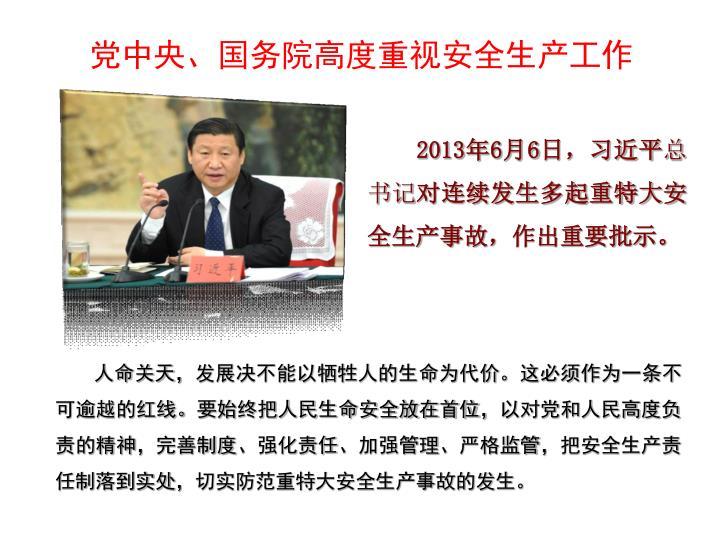 党中央、国务院高度重视安全生产工作