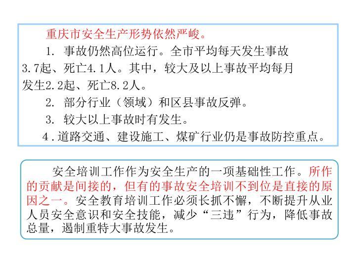 重庆市安全生产形势依然严峻。