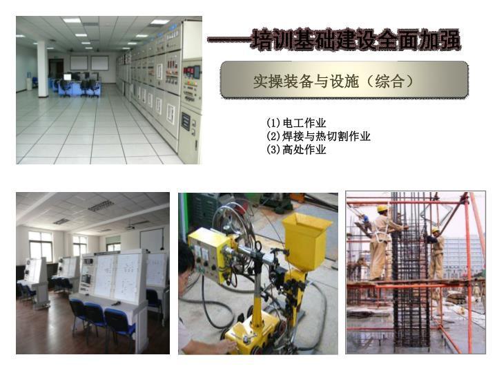 实操装备与设施(综合)