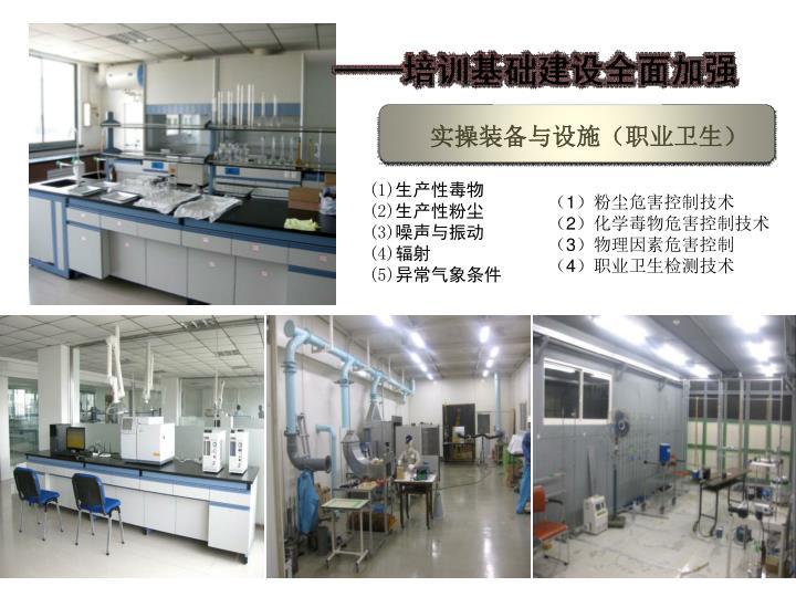 实操装备与设施(职业卫生)