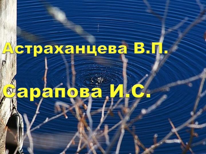 Астраханцева В.П.