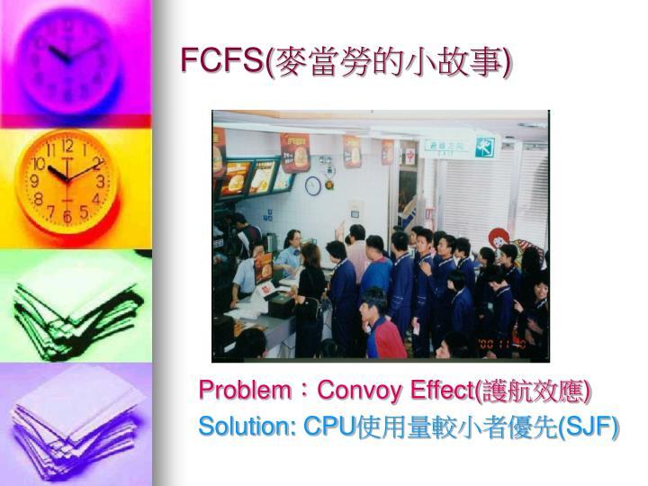 FCFS(