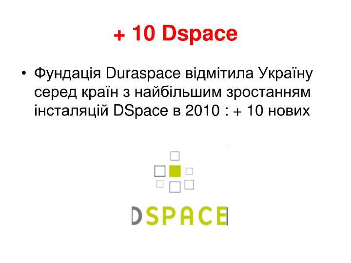 + 10 Dspace