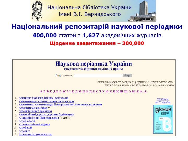 Національний репозитарій наукової періодики