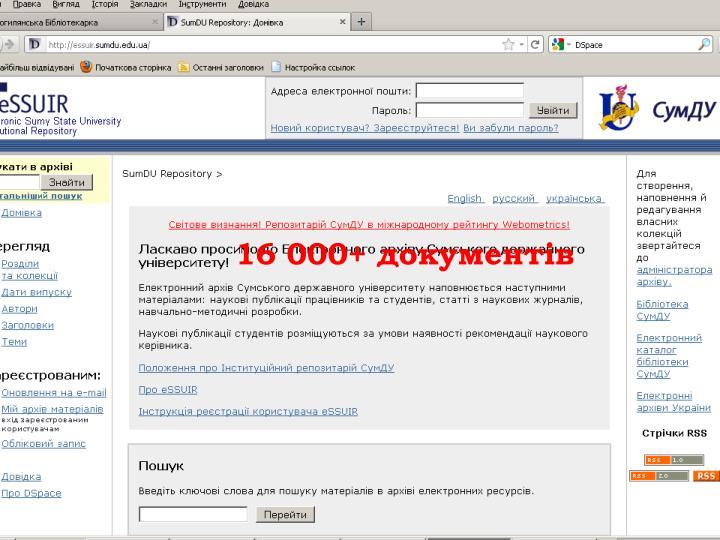 16 000+ документів