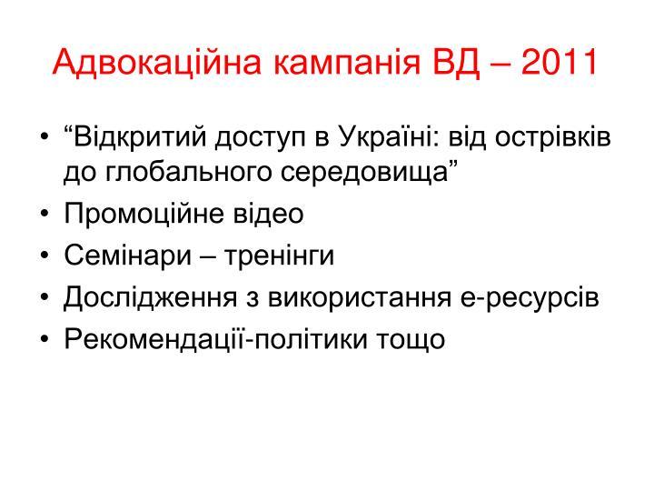 Адвокаційна кампанія ВД – 2011