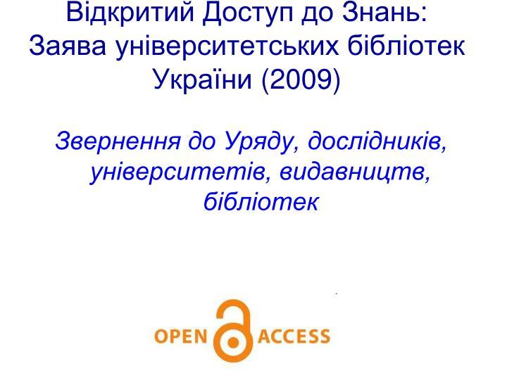 Відкритий Доступ до Знань: