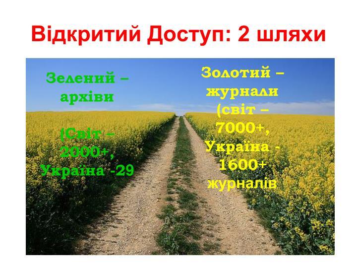 Відкритий Доступ: 2 шляхи
