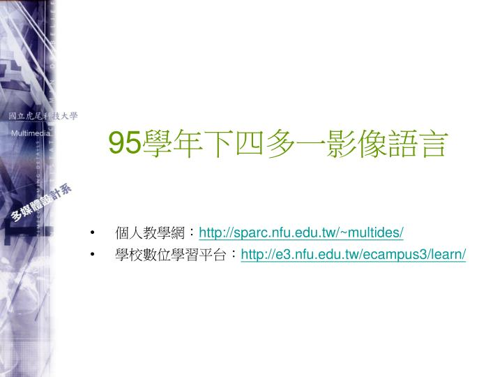 http sparc nfu edu tw multides http e3 nfu edu tw ecampus3 learn